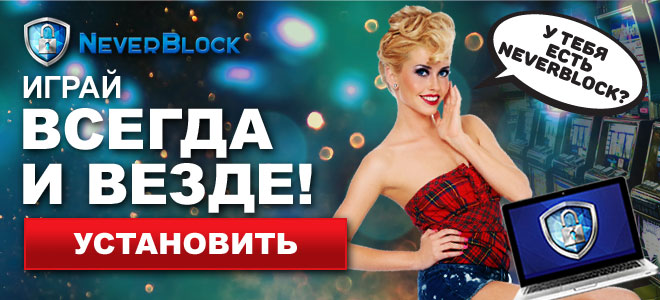 Игровые автоматы казино Вулкан - плагин Neverblock