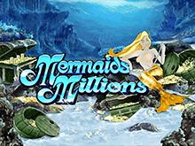 Миллионы Русалки – игровой онлайн-автомат